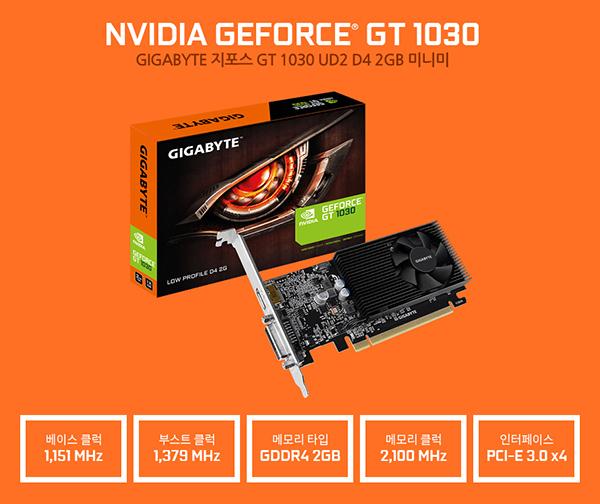 GT1030_D4_MAIN_600.jpg