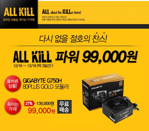 G750H_ALLKILL_LP_600.jpg