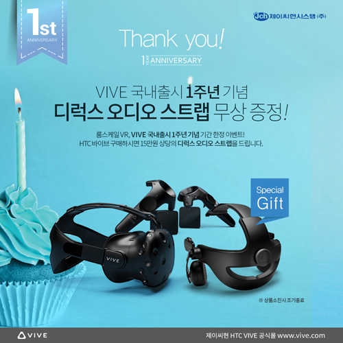 VIVE_1yr_Anniversary_Promotion_보도자
