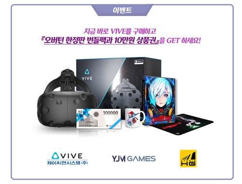 171222_Overturn_Vive_Promotion_img_02_50