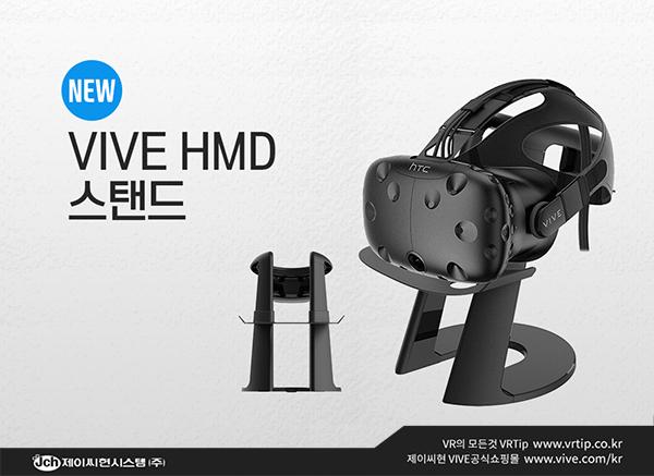 01.%20VIVE_HMD_Stand_600.jpg