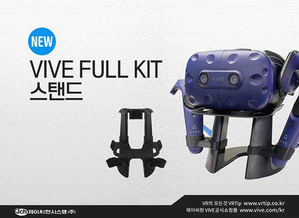 02.%20VIVE_Full-Set_Stand_600.jpg