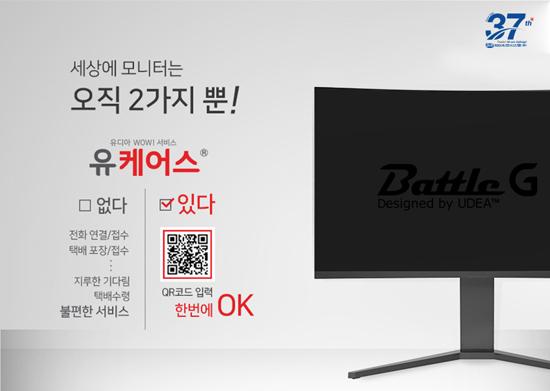 UCARE BattleG550.jpg