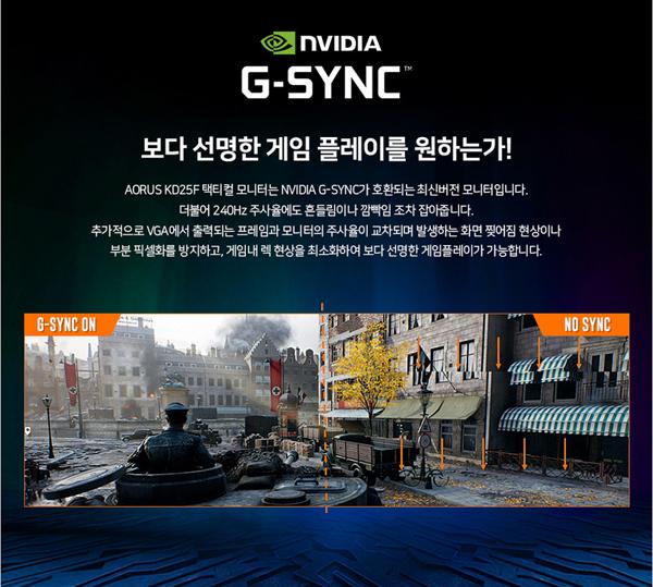 G_Sync_600px.jpg