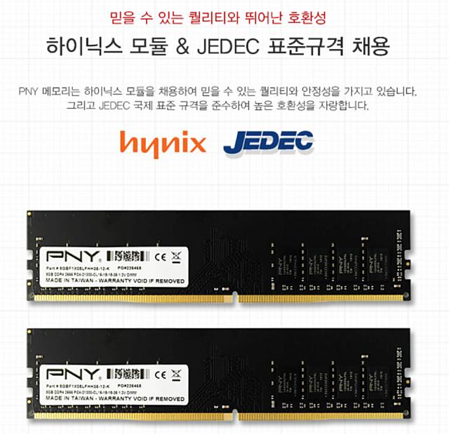 JEDEC_640px.jpg