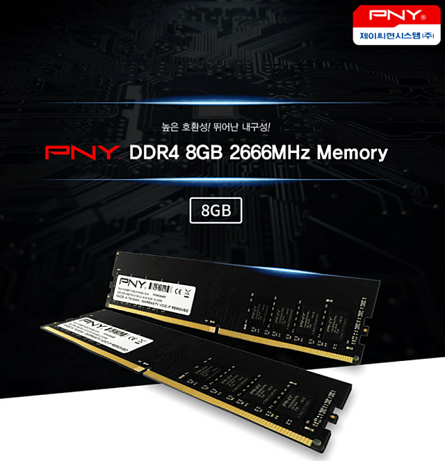 Memory_Main_640px.jpg