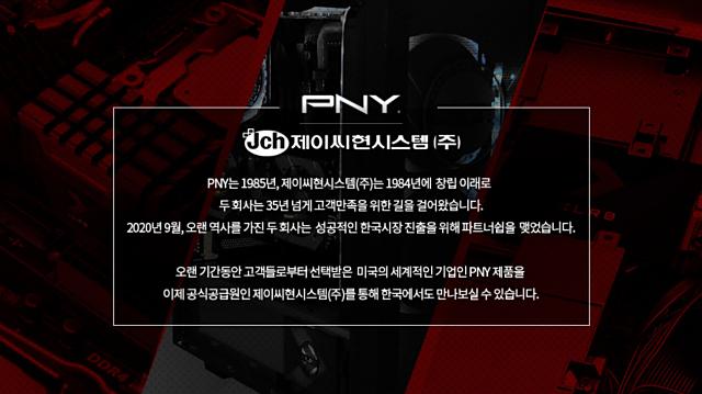 PNY_company_640px.jpg