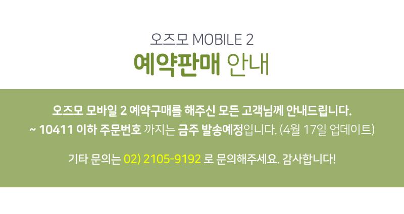 오즈모,모바일,2,mobile, dji, 제이씨현시스템