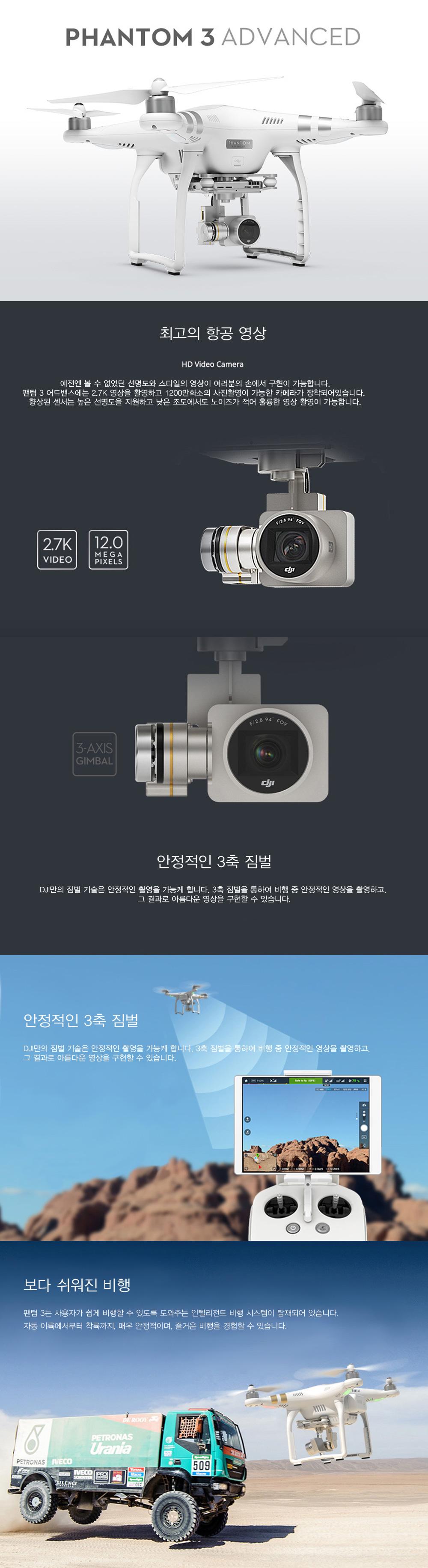 Phantom3, Advance, 드론, Drone, DJI, 제이씨현시스템
