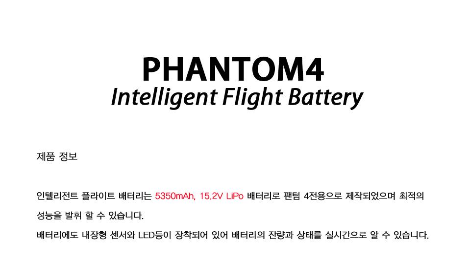 Phantom4, 드론, Drone, DJI, 제이씨현시스템