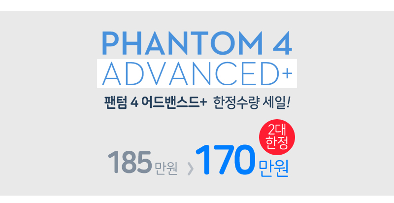 phantom4advanced, 팬텀 4 어드밴스, dji, 제이씨현시스템