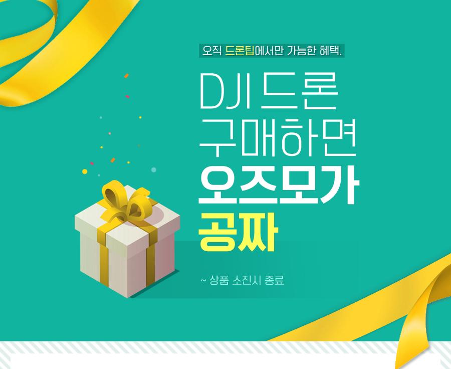dji,이벤트,제이씨현시스템,드론팁,증정,오즈모,드론
