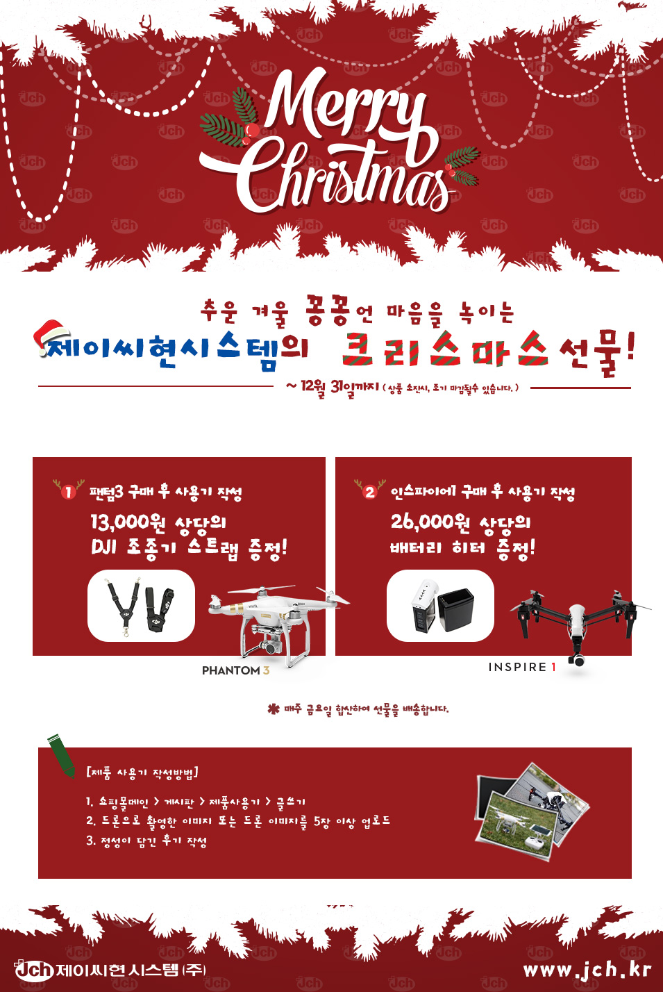 드론, 이벤트, 제이씨현시스템, DJI,크리스마스