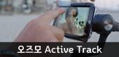 오즈모 액티브트랙 activetrack