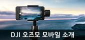 오즈모 모바일 소개