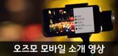 오즈모 모바일 소개 트래블러