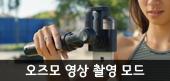 오즈모 영상 촬영