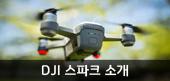 DJI 스파크 소개 영상